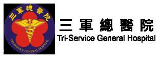 三軍總醫院-內湖總院首頁logo